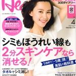 日経ヘルス4月号に掲載されました!